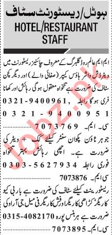 Jang Sunday Classified Ads 27 Oct 2019 for Hotel Staff