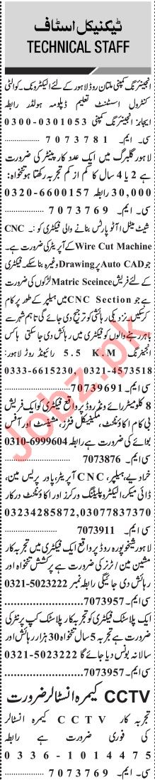 Jang Sunday Classified Ads 27 Oct 2019 for Technical Staff