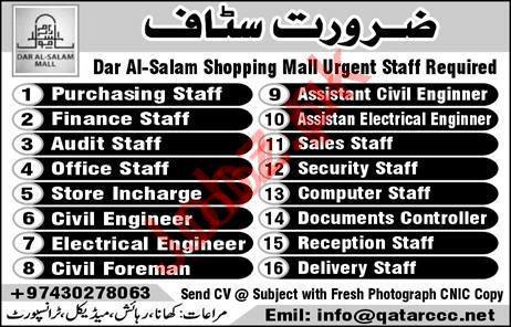 Dar Al Salam Shopping Mall Jobs in Qatar