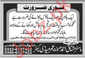 Umar Medicare Jobs For House Staff in Multan