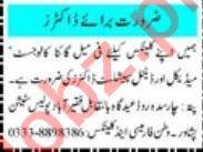Doctors Jobs 2019 For Clinic in Peshawar KPK