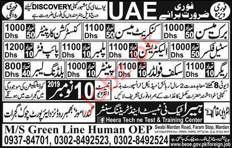M/S Green Line Human Jobs in UAE