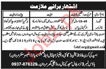 Omeed Ki Kiran Foundation NGO Jobs For Mardan KPK