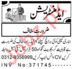 Administration Staff Jobs in Peshawar KPK