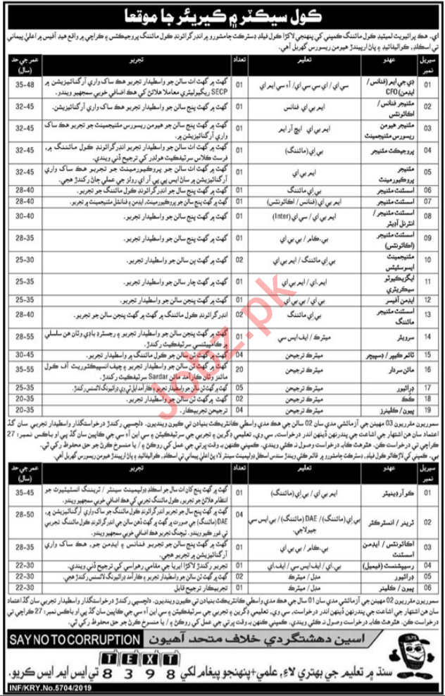 Mines & Minerals Development Department Sindh Jobs 2019