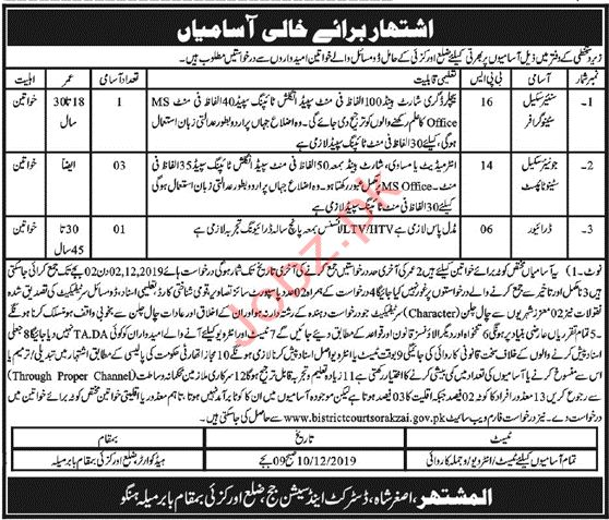 District & Session Judge Orakzai Jobs