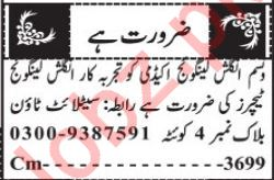English Language Teacher Job in Quetta