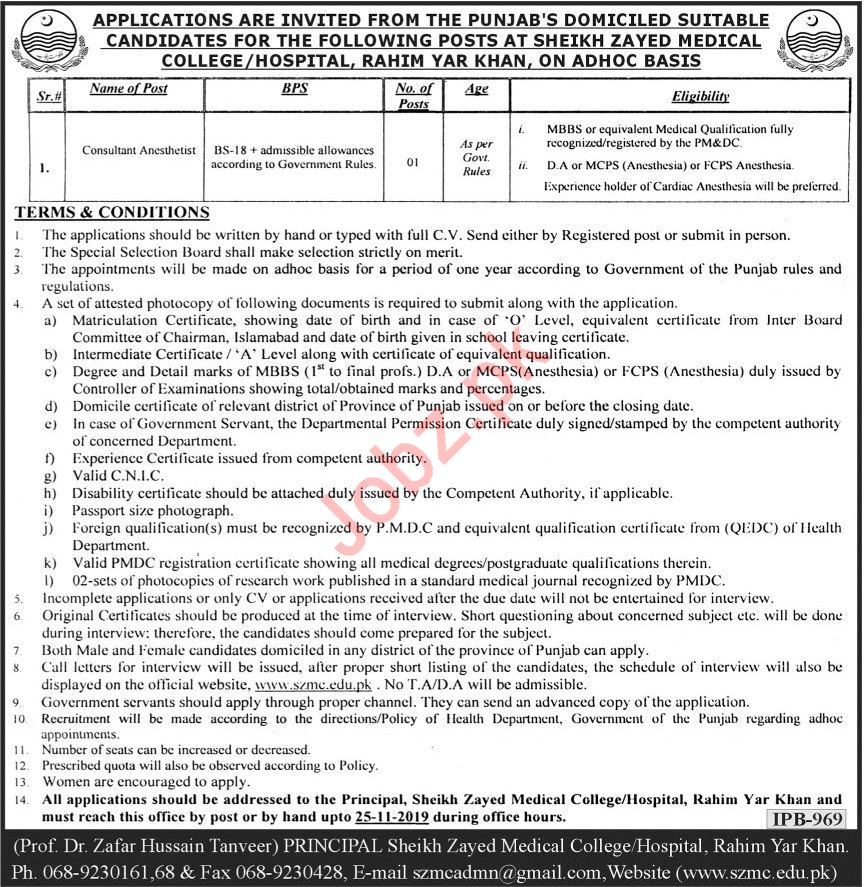 Sheikh Zayed Medical Hospital Rahim Yar Khan Jobs 2019