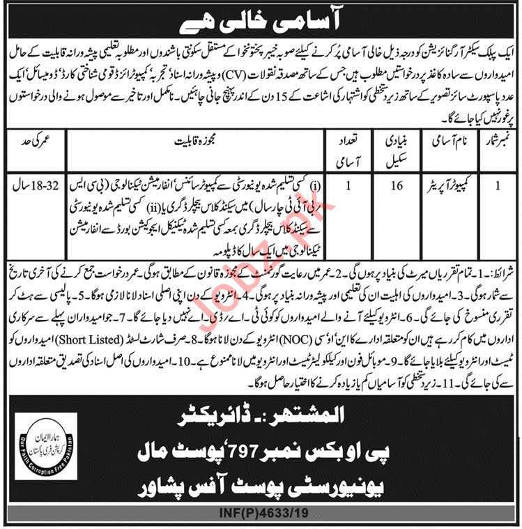 P O Box No 797 Peshawar Jobs 2019 for Computer Operator