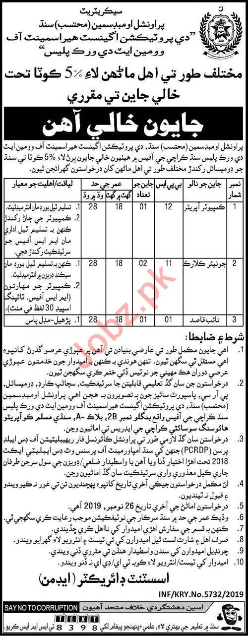 Provincial Mohtasib Sindh Jobs 2019 for Computer Operator