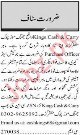 Purchase Officer Job in Multan