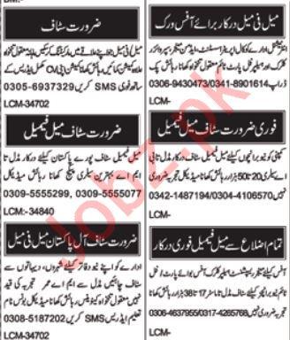 Supervisor Clerk Admin Manager Office Boy Jobs in Multan