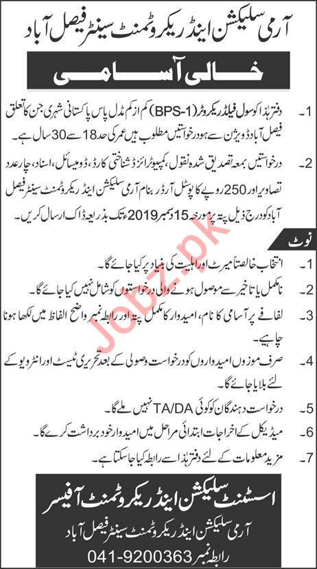 Pakistan Army Selection & Recruitment Centre Job in Lahore