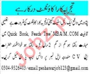 Mashriq Sunday Classified Ads 10th Nov 2019 for Accounts