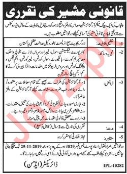 Public Sector Organization Lahore Jobs 2019