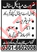 Physiotherapist Dispenser Sweeper Jobs in Lahore