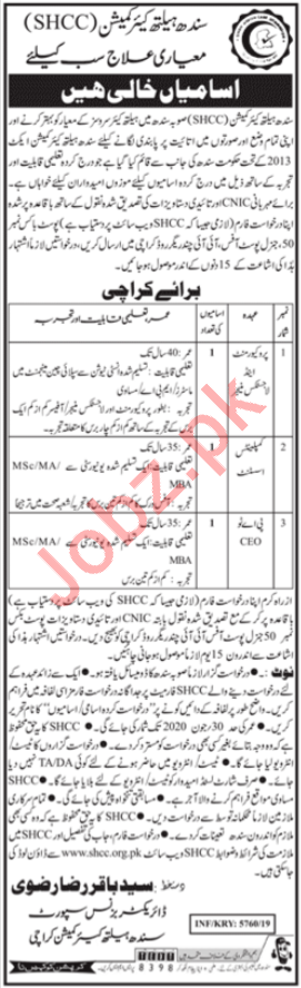 Sindh Healthcare Commission SHCC Jobs 2019 For Karachi