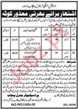 Prosecutor General Office Jobs 2019 in Lahore