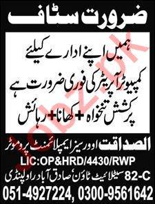 Computer Operator Job 2019 in Rawalpindi