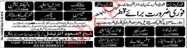Security Guard & Store Keeper Jobs 2019 in Qatar