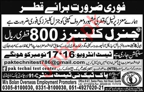 General Cleaners Jobs 2019 in Qatar