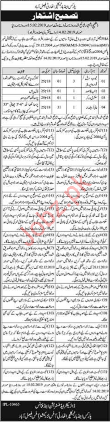 Parks & Horticulture Authority Faisalabad Jobs 2019