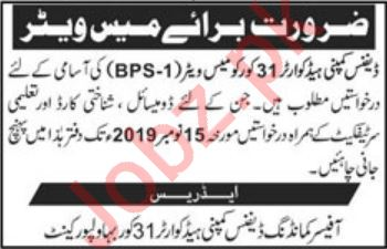 Defence Company Headquarter 31 Core Bahawalpur Jobs 2019