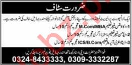Accounts Manager & Admin Manager Jobs 2019