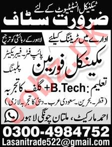 Mechanical Foreman Jobs 2019 in Lahore