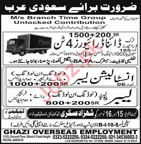 Diana Driver & Installation Labour Jobs 2019