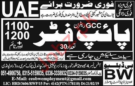 Pipe Fitter Jobs Open in UAE