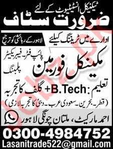 Mechanical Foreman Job in Lahore