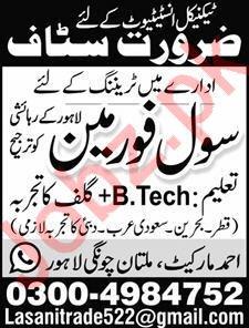 Civil Foreman Job in Lahore