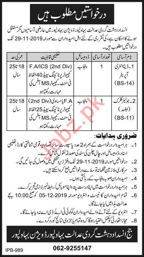 Anti Terrorism Court ATC Bahawalpur Jobs 2019 for Clerk
