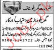 House Staff Jobs in Lahore