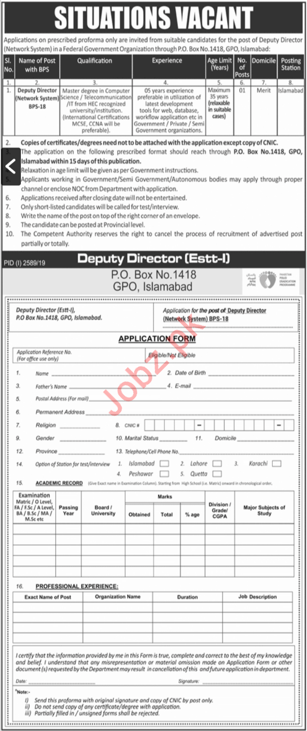 Election Commission of Pakistan ECP Job For Deputy Director