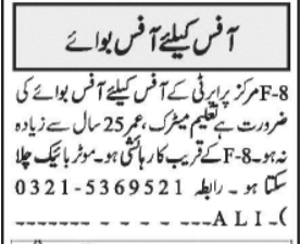 Office Boy Job For Property Office in Islamabad