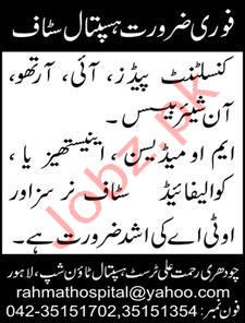 Chaudhary Rehmat Ali Trust Hospital Lahore Jobs