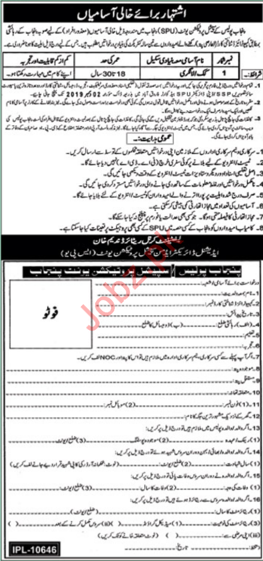 Police Department Special Protection Unit SPU Jobs 2019