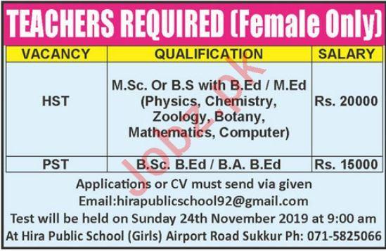 Hira Public School Jobs 2019 For Teachers in Sukkur