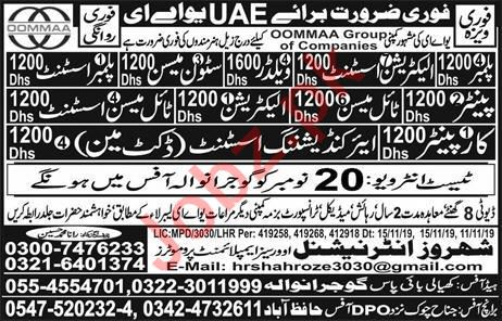Electrician Assistant & Stone Mason Jobs 2019