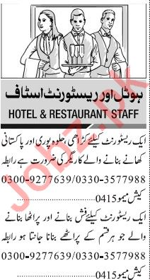 Jang Sunday Classified Ads 17th Nov 2019 for Hotel Staff