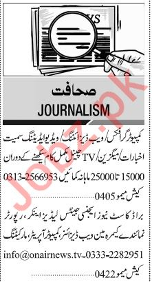 Jang Sunday Classified Ads 17th Nov 2019 for Journalism
