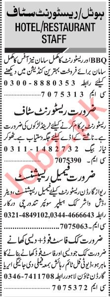 Jang Sunday Classified Ads 17th Nov 2019 for Restaurant