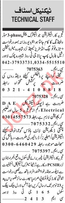 Jang Sunday Classified Ads 17th Nov 2019 for Technical