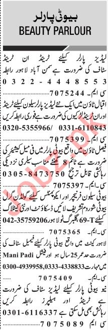 Jang Sunday Classified Ads 17th Nov 2019 for Beauty Parlour