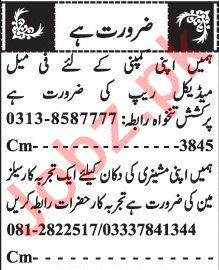 Medical Rep & Salesman Jobs 2019 in Quetta