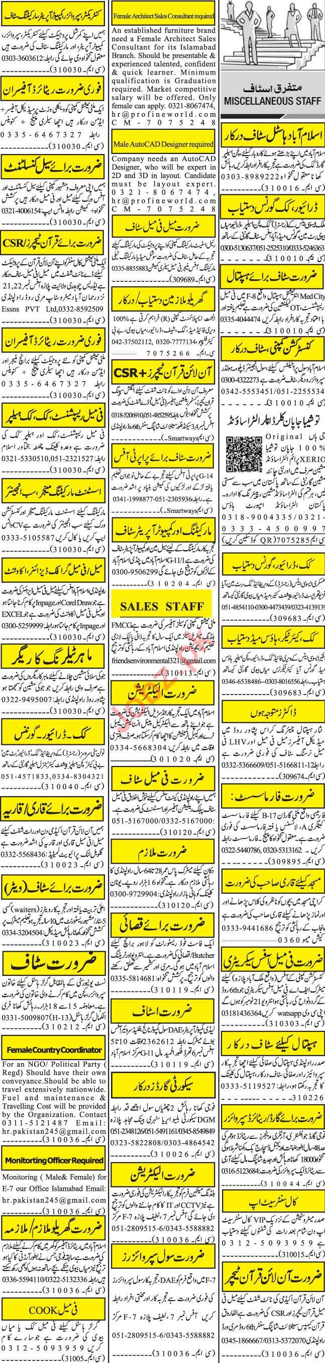 Jang Sunday Rawalpindi Classified Ads 17th Nov 2019