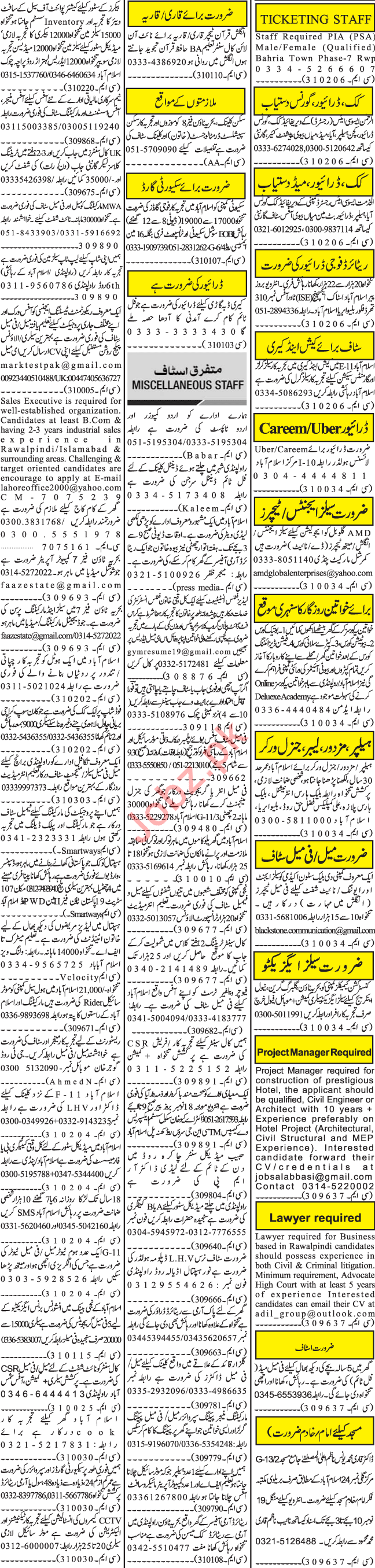 Jang Sunday Classified Ads 17th Nov 2019 for General Staff