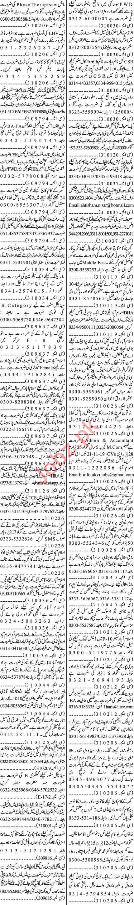 Jang Sunday Classified Ads 17th Nov 2019 for Office Staff